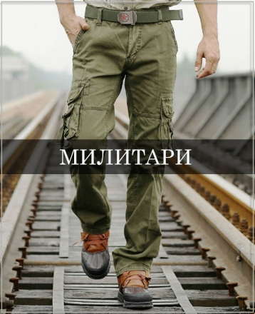 джинсы с карманами