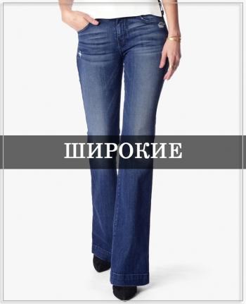 женские широкие джинсы