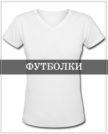 Майки и футболки