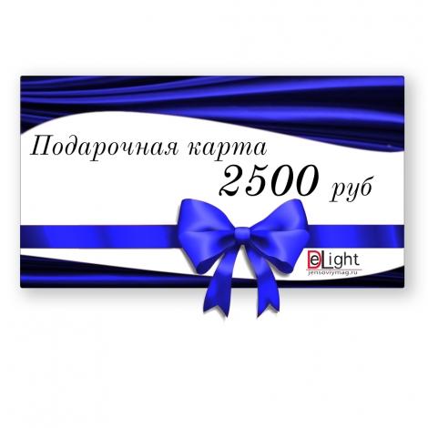 Подарочный сертификат на 2500руб